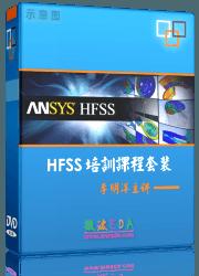 HFSS视频培训教程