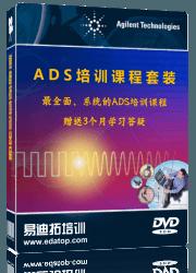 ADS视频培训教程