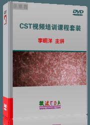 CST视频培训教程