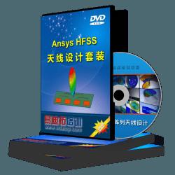 HFSS天线设计培训